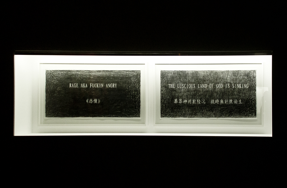 9. Berlin Biennale 2016, Wu Tsang, Duilian